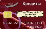 RAP3G SL20 hash 9DDB кредиты, 100 шт. для MT-Box на сайте http://www.gsmservice.ru