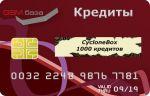 Кредиты для CycloneBox - 1000 шт. на сайте http://www.gsmservice.ru