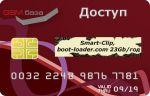 Доступ в раздел поддержки Smart-Clip, boot-loader.com 2.0, 23Gb/ год на сайте http://www.gsmservice.ru