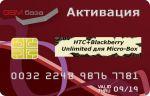 Активация HTC+Blackberry Unlimited для Micro-Box на сайте http://www.gsmservice.ru