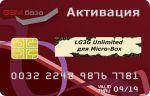 Активация LG3G Unlimited для Micro-Box на сайте http://www.gsmservice.ru