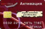 Активация Sagem Unlimited для Micro-Box на сайте http://www.gsmservice.ru