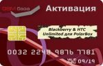 Активация Blackberry & HTC Unlimited для PolarBox на сайте http://www.gsmservice.ru