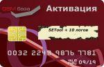Активация SETool (позволяет запускать SETool версии 1.107 и выше) + 10 логов на сайте http://www.gsmservice.ru