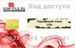 GSMFile.RU (файловый сервер 3,5Тб) - тарифный план Lite на сайте http://www.gsmservice.ru