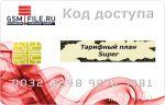 GSMFile.RU (файловый сервер 3,5Тб) - тарифный план Super на сайте http://www.gsmservice.ru