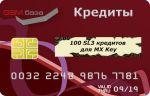 100 SL3 кредитов для MX Key на сайте http://www.gsmservice.ru