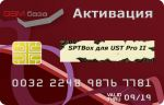 Активация SPTBox для UST Pro II на сайте http://www.gsmservice.ru