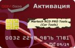 Активация ПО Martech RCD PRO Tools (Car Tools) на сайте http://www.gsmservice.ru