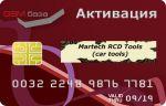 Активация ПО Martech RCD Tools (Car Tools) на сайте http://www.gsmservice.ru